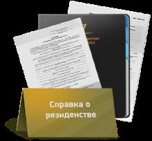 Справка о налоговом резидентстве