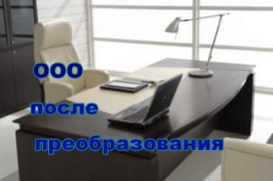Преобразование ЗАО в ООО